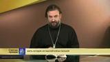 Протоиерей Андрей Ткачев. Жить сегодня из мыслей Блеза Паскаля