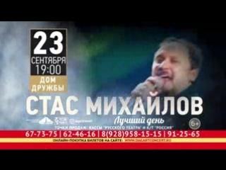 Стас МИХАЙЛОВ-АНОНС КОНЦЕРТА(23.09.2018)_xvid