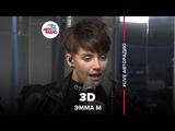 Эмма М - 3D (#LIVE Авторадио)