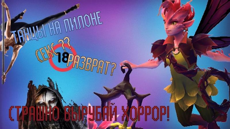 18 РАЗВРАТ ПОПУЛЯРЕН? СТРАШНО ВЫРУБАЙ!! / DOTA 2 / BlackJoyPlay