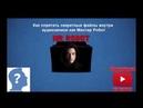 Как спрятать секретные файлы внутри аудиозаписи как Мистер Робот