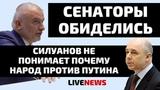 Сенаторы Путина обиделись, а Силуанов не понимает народ