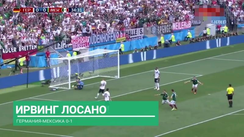 Яркие голы 1-ого тура ЧМ2018. worldcup
