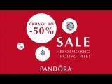 Летняя распродажа в PANDORA! Скидки до -50%