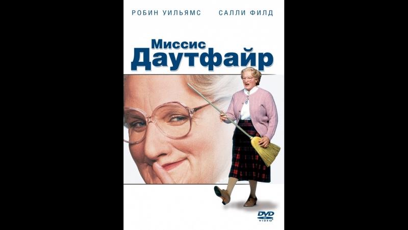фильм Миссис Даутфайр 1993 лицензия