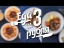 Еда за три рубля. Выпуск 5