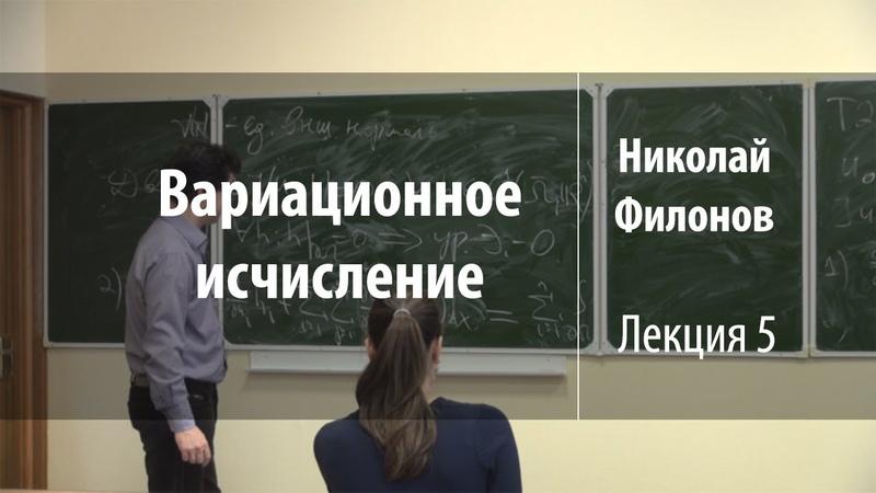 Лекция 5 Вариационное исчисление Николай Филонов Лекториум