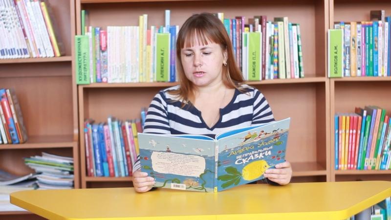 Акция Почитаем книжку детям Усачёв А. Неправильные сказки
