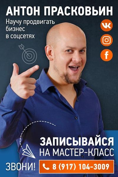 Антон Прасковьин