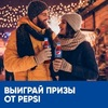 Выиграй призы от Pepsi