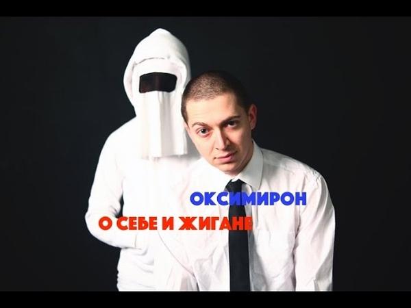 Оксимирон рассказывает про ссору с Жиганом