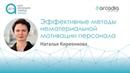 Методы нематериальной мотивации | Наталья Киреенкова | AzovDevMeetup 2018