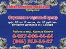 24.04.19 ТБТ Самара_Рен_06.20, 12.50 Терра 360_07.30