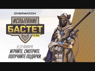 Испытание «Бастет» от Аны Overwatch