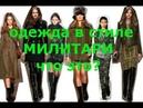 Одежда милитари и стиль милитари, ЧТО ЭТО?