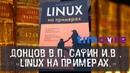 Донцов В П Сафин И В Linux на примерах Timcore
