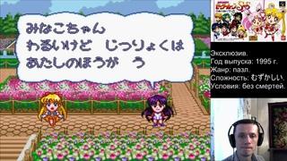 Bishoujo Senshi Sailor Moon Super S - Fuwa Fuwa Panic - [SNES] Прохождение (Hard)