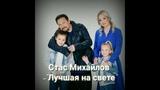 Стас Михайлов -