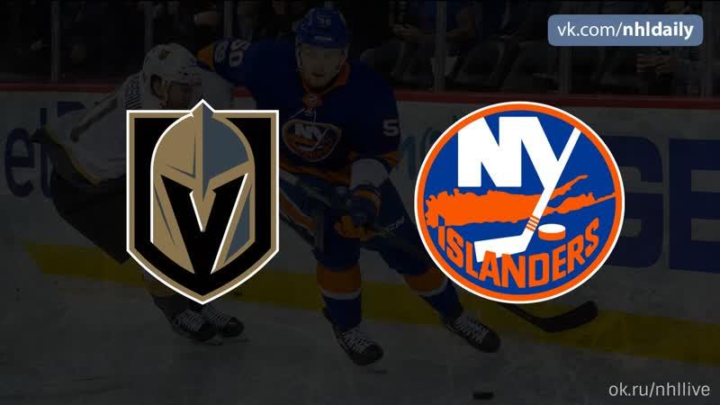 Vegas Golden Knights – New York Islanders, 13.12.2018