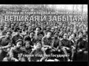 Великая и забытая. 1914-1918. 27 серия. Год без Государя, или 'о чести и бесчестии' (2010)