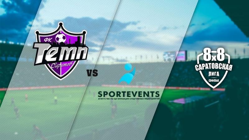 Темп - Sportevents 3:0 (1:0)