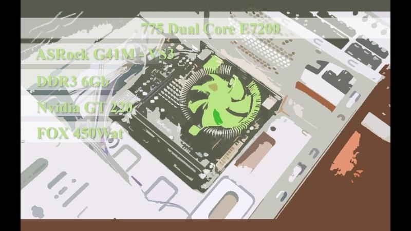 Чистим от пыли ASRock G41M-VS3 R2.0 DDR3 6GB Core 2 Duo E7200(3m) nvidia GT220 Тесты