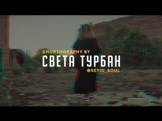The Weeknd - Call Out My Name   Choreo by Sveta Turban   Необычная студия танцев
