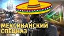 Мексиканский спецназ /Rainbow Six Siege