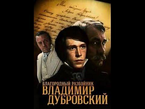 Благородный разбойник Владимир Дубровский / Dubrowski (1988) фильм смотреть онлайн