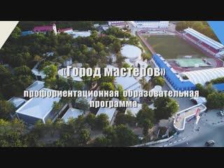 Профориентационная  образовательная   программа Город мастеров