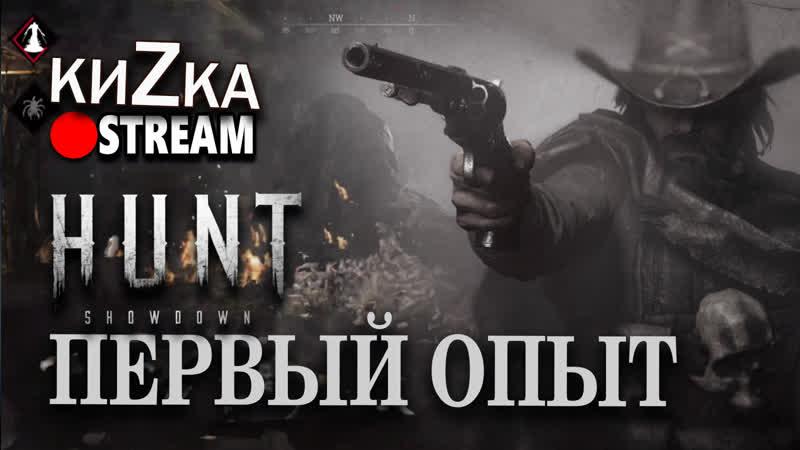 [SW] КиЗка в темноте и страхе в Hunt: Showdown
