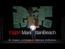 Джин Янг TEDxManhattanBeach Комиксам самое место в школе