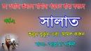 Bangla waz allama delwar hossain sayeedi full waz bangla saidi waz mahfil ramdan 2018 02