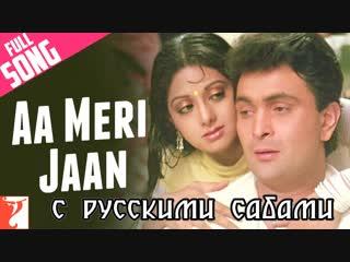 Aa Meri Jaan - Full Song ¦ Chandni ¦ Rishi Kapoor ¦ Sridevi ¦ Lata Mangeshkar (рус.суб.)
