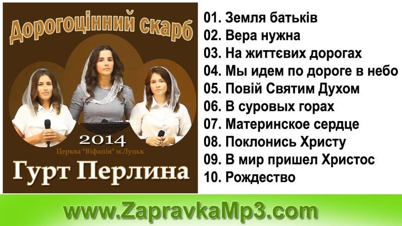 Гурт Перлина Дорогоцінний скарб 2014