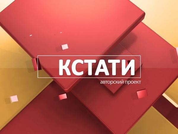 ГТРК ЛНР. Кстати. 20 мая 2019
