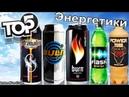 ТОП 5 Энергетики: Adrenaline Rush, Burn, Bullit, Torr, Flash ★ Обзор и рейтинг