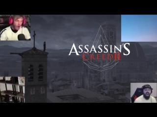 Самый лучший момент в Assassins creed (Реакция)