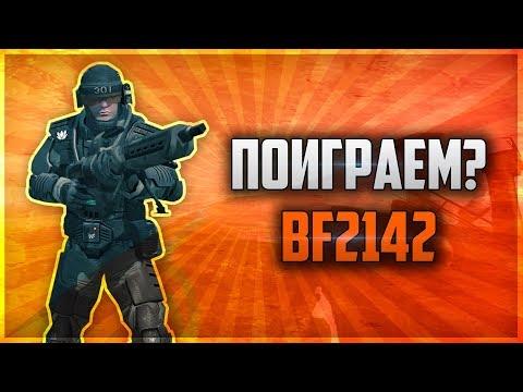 Субботняя потасовка от InForce   Гибра не будет!   BF2142
