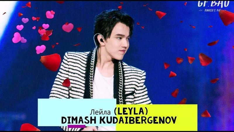 Dimash Димаш - ЛейлаLeyla (Kazakh English lyrics and transliteration)