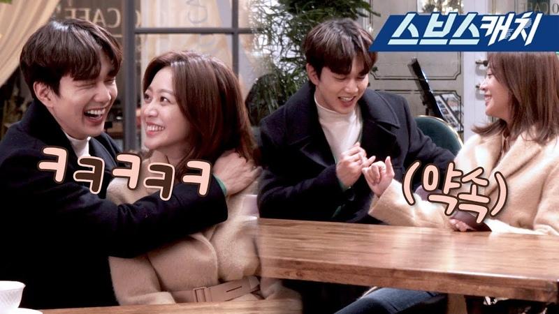 [메이킹] 오늘도 깨발랄 터지는 유승호♥조보아 (투닥투닥♡) 《복수가 돌아507