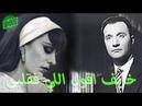 فيروز تغني للموسيقار محمد عبد الوهاب خايف