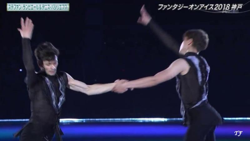FaOI 2018 Kobe - Stephane lambiel Deniss vasiljevs - Nocturne (Bad quality)
