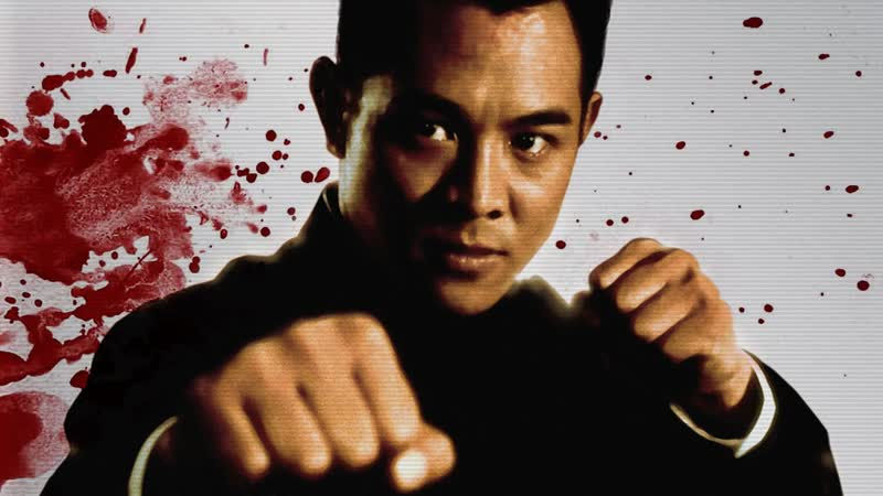 Кулак легенды Jing wu ying xiong Fist of Legend 1994 1080p Перевод Видеосервис VHS