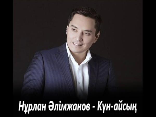 Нурлан Алимжанов Кун айсын Жана ан 2018