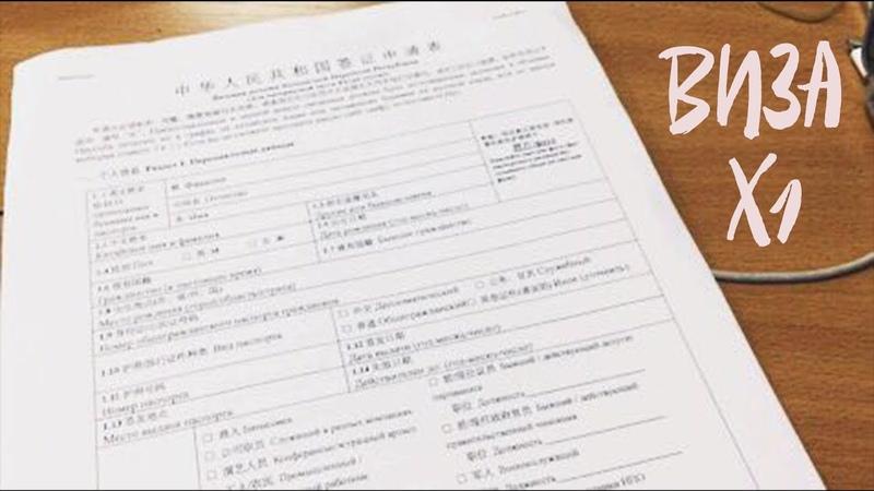 Получение студенческой визы в Китай ⎮ Aida Adilova