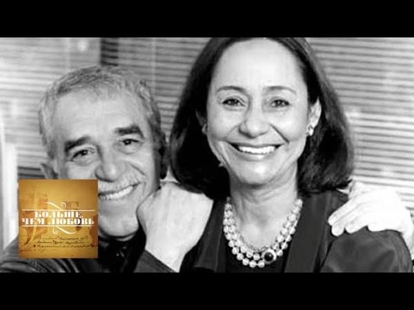 Габриэль Гарсиа Маркес и Мерседес Барча Пардо Больше чем любовь