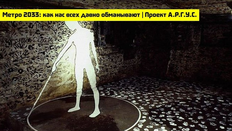 Метро 2033 как нас всех давно обманывают Проект А Р Г У С