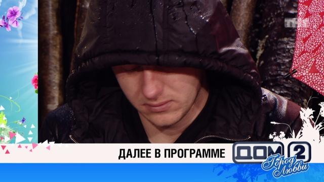 ДОМ-2 Город любви 4350 день Вечерний эфир (07.04.2016)