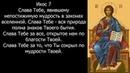 Акафист Слава Богу за все - благодарственный аудио mp3 и текст